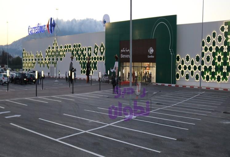 Hypermarché Carrefour Tetouan