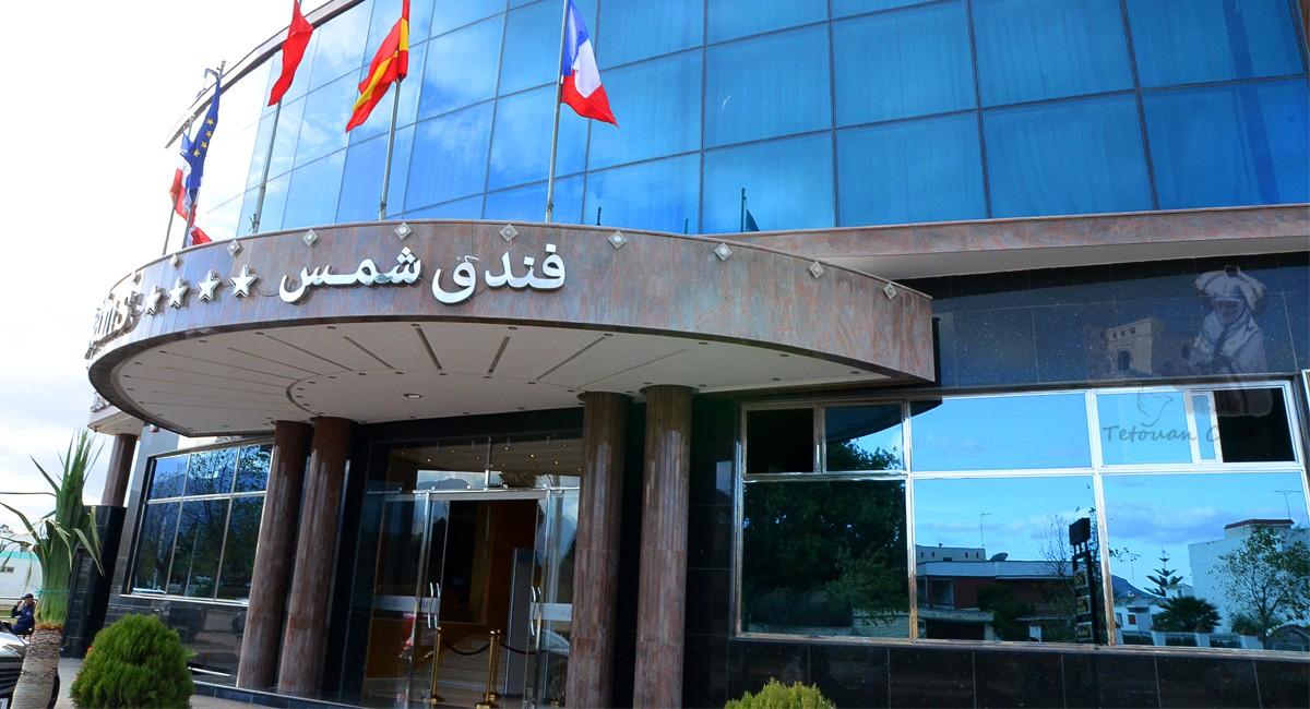 فندق شمس