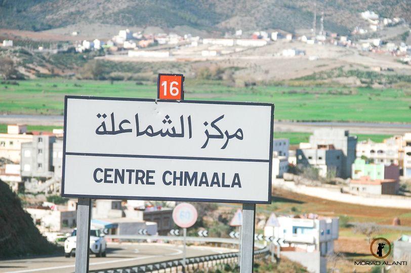 قرية الشماعلة