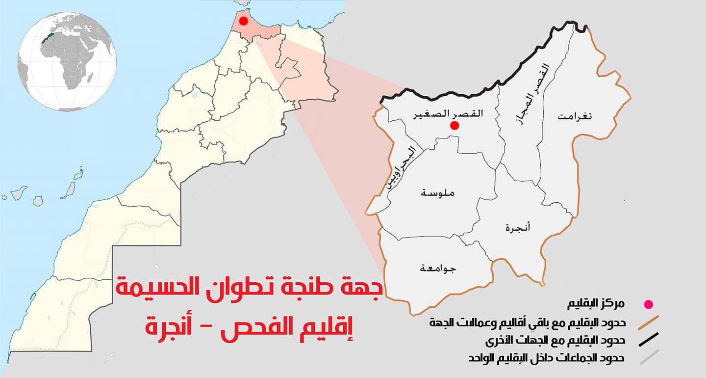 إقليم الفحص أنجرة